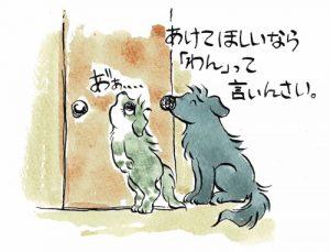 ドアを開けてほしい犬っころ