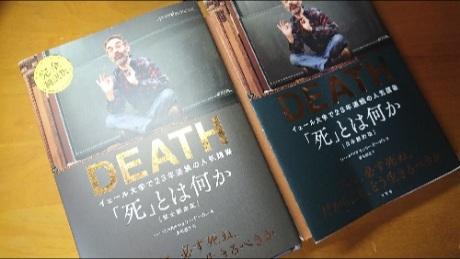 死とは何か