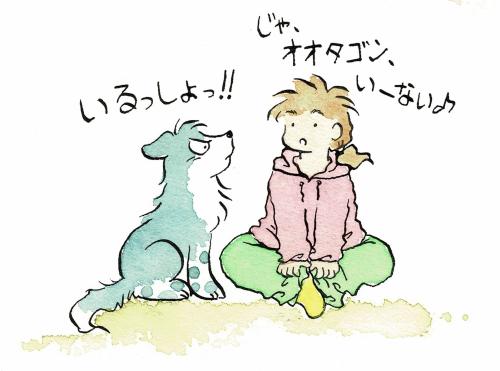 犬は飼い主を信じる(?)