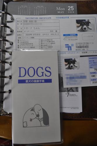 愛犬の健康手帳と診察券。 予防接種証明書