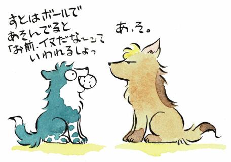 イヌをしている