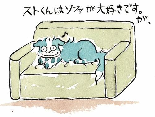 ソファにのりたい犬っころ