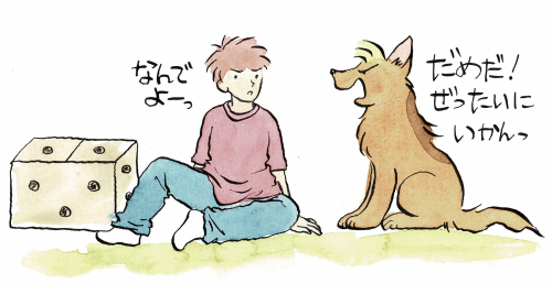 友が二匹目の犬を飼い始めた日