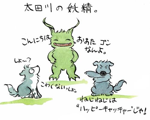 太田川の妖精 おおた ゴン