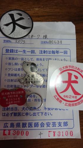 狂犬病予防接種済票 犬鑑札
