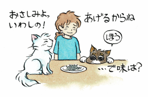 犬漫画・新鮮ないわしのおさしみ