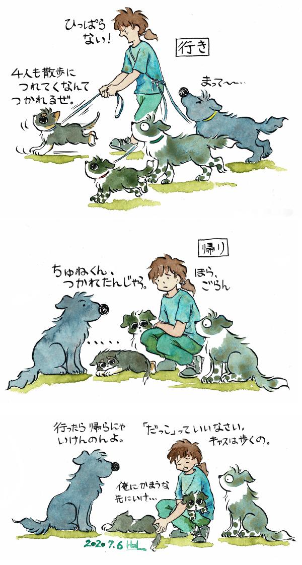 お散歩に行く犬たちの漫画